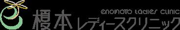 榎本レディースクリニックは生駒市の婦人科です。